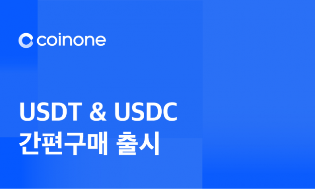 Coinone, lists USDT and USDC to enhance DeFi service