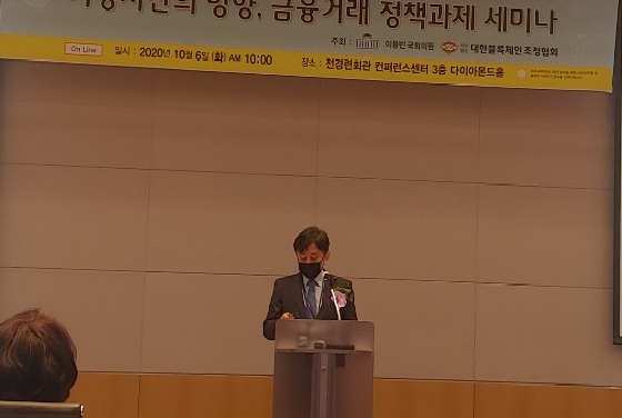 "Korea Financial Supervisory Service director Kim, ""it is difficult to follow existing laws due to the volatility of the digital assets"""