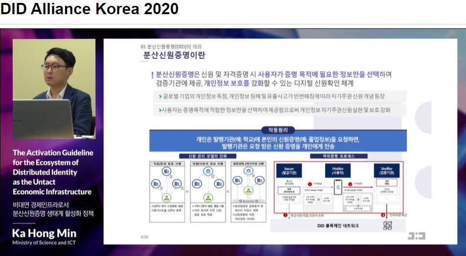 과기부 'DID 통합 해석기' 만든다…DID 상호호환 논의 본격화