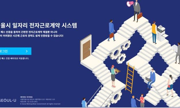 首尔市设立以区块链为基础的 '电子劳动合同'…明年将全面引进