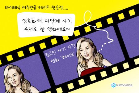 [블록만평] 타이태닉 여주인공 케이트 윈슬렛, 원코인 사기 사건 영화 '페이크' 출연