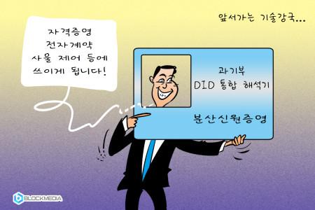 [블록만평] 과기부 'DID 통합 해석기' 만든다…DID 상호호환 논의 본격화
