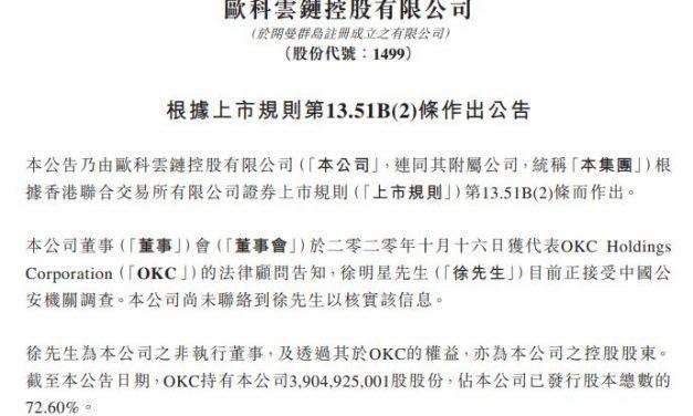 """""""오케이그룹은 조사받고 있지 않아…재무 영향 없다"""""""