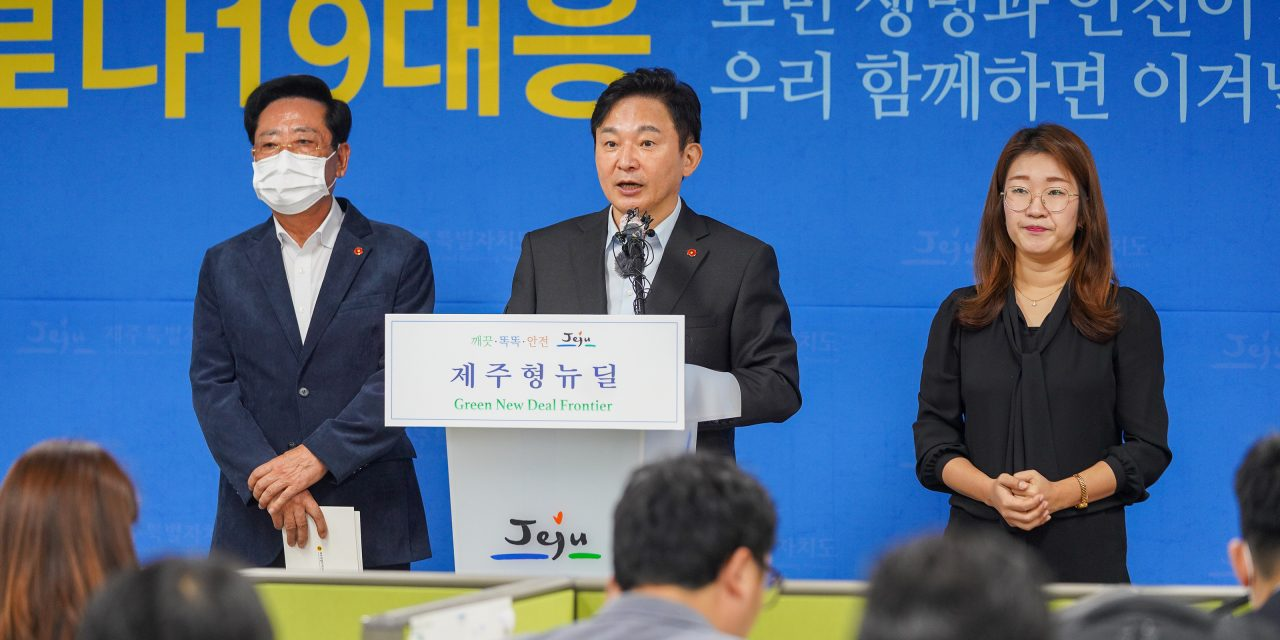 원희룡 지사, '제주형 뉴딜' 발표…블록체인 적극 활용