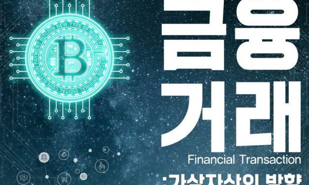 대한블록체인조정협회, 금융거래정책과제 세미나 6일 개최