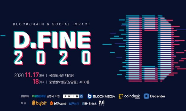 """D.FINE2020,区块链领头齐聚一堂""…… 17日-国会,18日-JTBC厅"