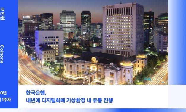 [10월 1주차(2)] 코인원 암호화폐 동향 – 한국은행, 내년에 디지털화폐 가상환경 내 유통 진행