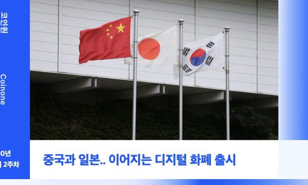 [10월 2주차(1)] 코인원 암호화폐 동향 – 중국과 일본.. 이어지는 디지털 화폐 출시