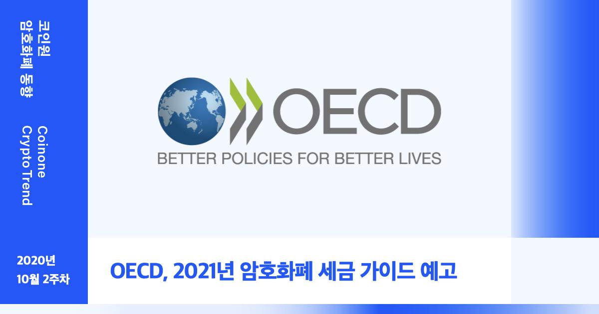 [10월 2주차(2)] 코인원 암호화폐 동향 – OECD, 2021년 암호화폐 세금 가이드라인 예고