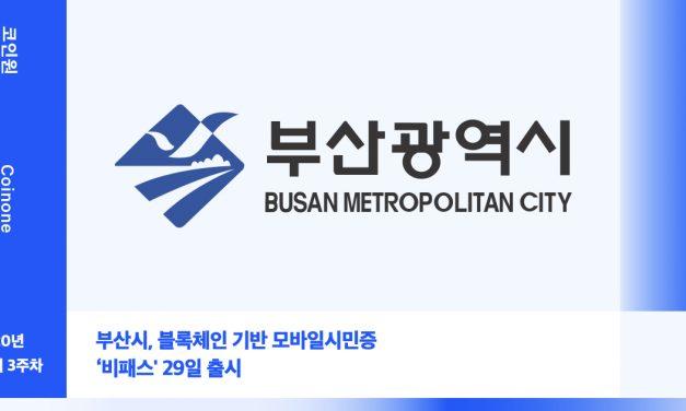 [10월 3주차(1)] 코인원 암호화폐 동향 – 부산시, 블록체인 기반 모바일시민증 '비패스' 29일 출시