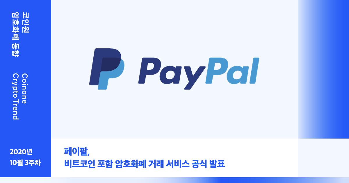[10월 3주차(2)] 코인원 암호화폐 동향 – 페이팔, 비트코인 포함 암호화폐 거래 서비스 공식 발표