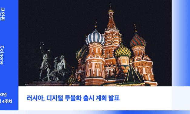 [10월 4주차(1)] 코인원 암호화폐 동향 – 러시아, 디지털 루블화 출시 계획 발표