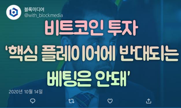 """[트윗코인] 27화 – 비트코인 투자 """"핵심플레이어에 반대되는 베팅은 안돼"""""""