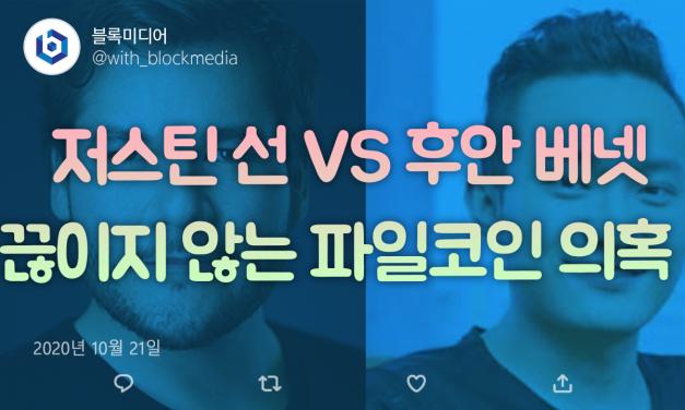 [트윗코인] 28화 – 저스틴 썬 VS 후안 베넷 끊이지 않는 파일코인 의혹