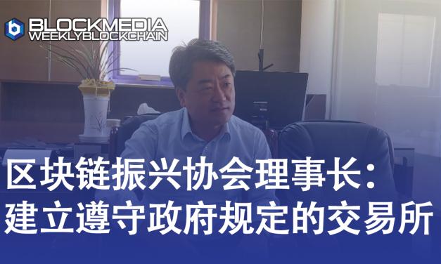 [区块链周刊]韩国区块链振兴协会理事长: 在釜山建立遵守政府规定的交易所