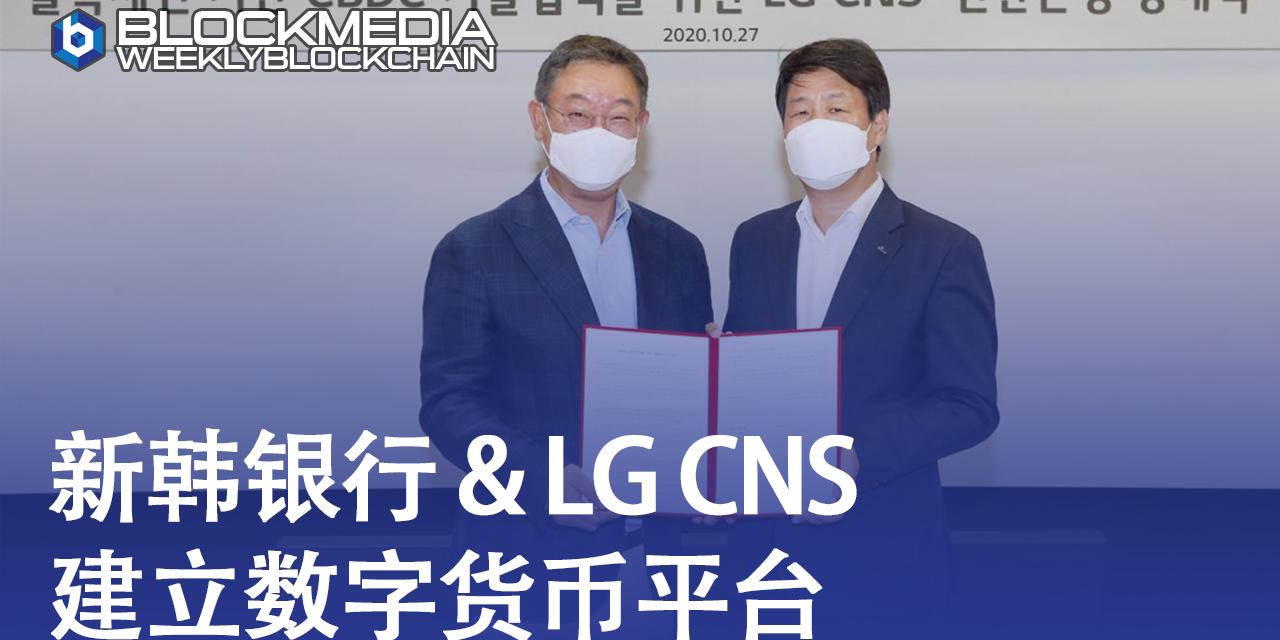[区块链周刊]新韩银行将与LG CNS联手建立基于区块链的数字货币平台