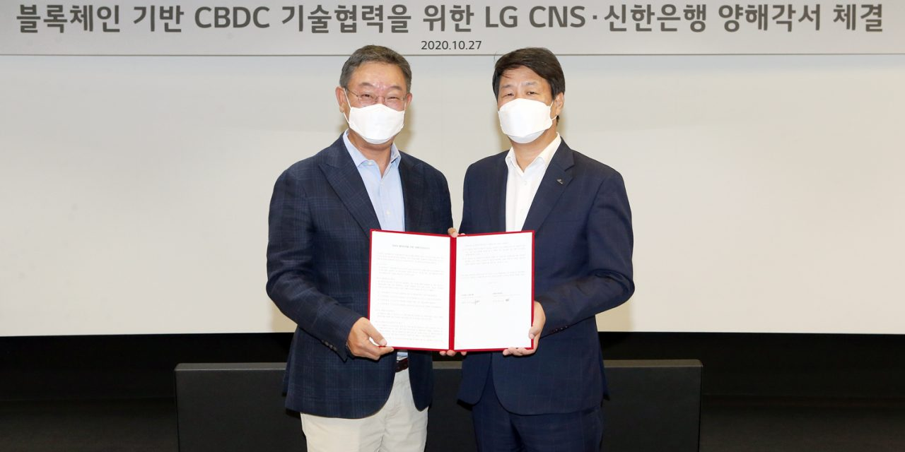 Shinhan Bank, develops  blockchain-based digital currency platform with LG CNS