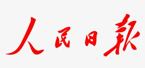 """[블록체인 in 차이나] 인민일보 """"디지털 화폐가 금융 인프라 근본적으로 바꿀 것"""""""