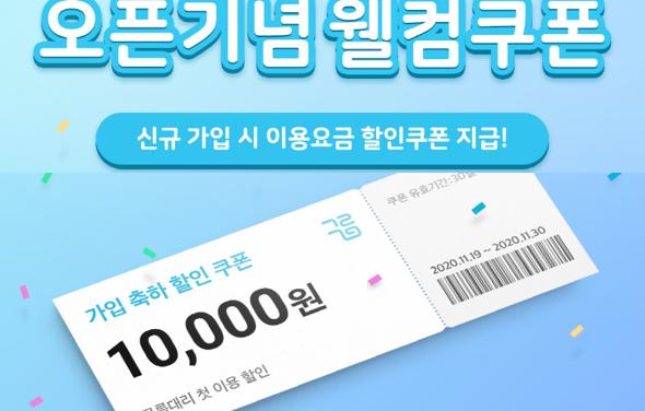 """엠블 랩스, 수수료 없는 """"구름대리"""" 정식 출시…첫 이용시 만원 할인"""