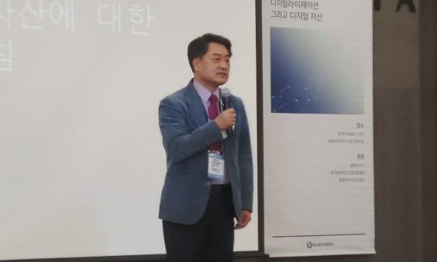 """[블록페스타 2020] 김형주 이사장 """"부산 블록체인 특구에 통합 거래소 만들자"""""""