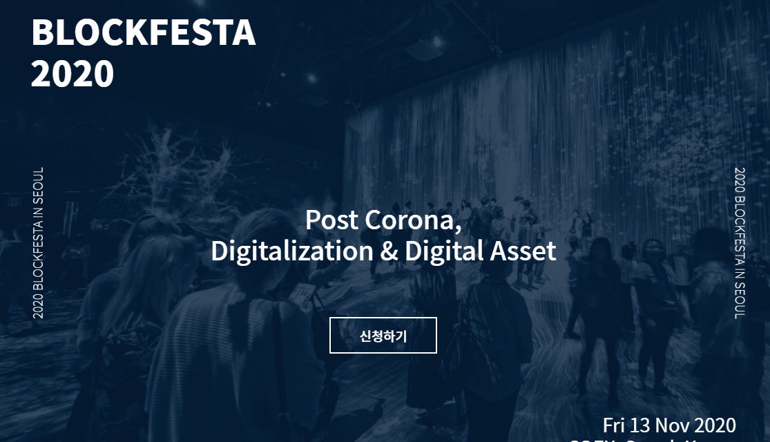[BLOCKFESTA 2020] DID Alliance gathering… focuses on future digital finance