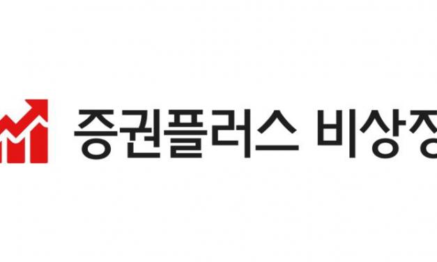 증권플러스 비상장, 11월 인기 키워드 공개…카카오뱅크 등