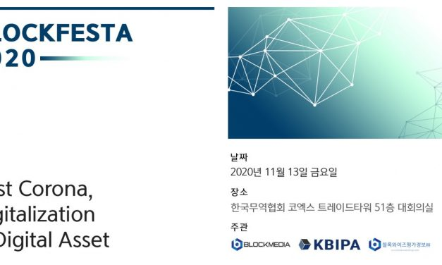 [BLOCKFESTA 2020] 'COVID19 sparks road to the digitalized future'…Live stream conference