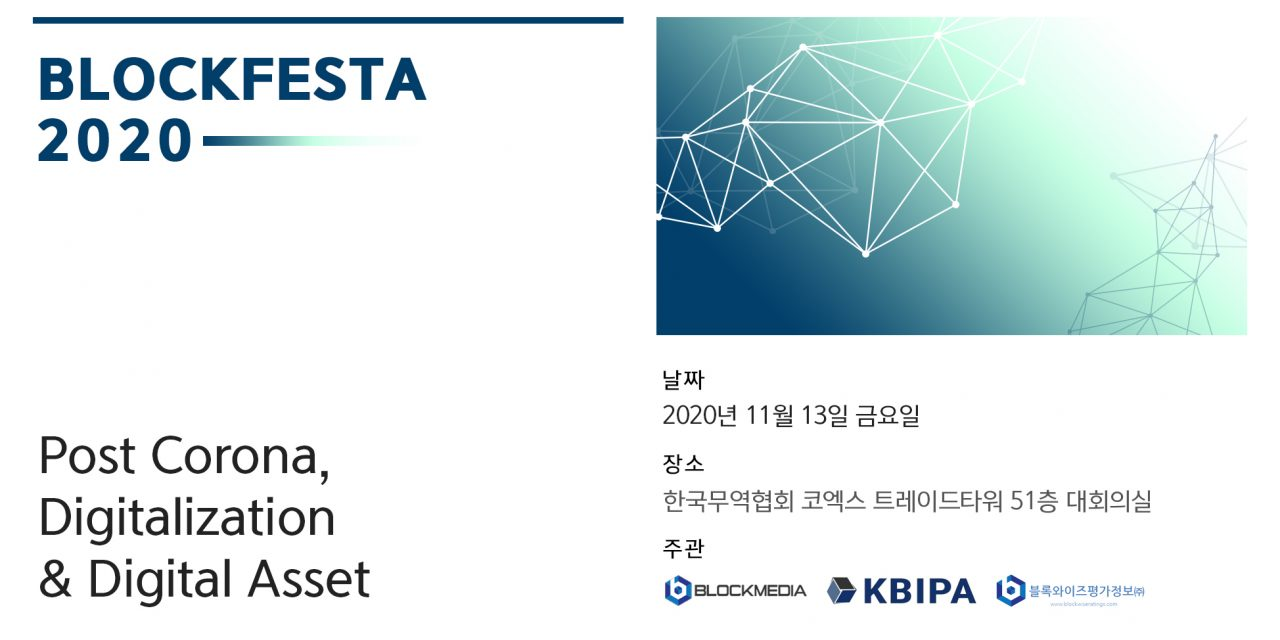 "BLOCKFESTA2020 ""疫情后,再论数字技术的未来""13日将于首尔COEX举行"