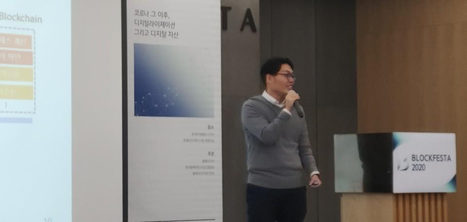"""[블록페스타 2020] 윤하리 신한은행 랩장 """"디지털 자산 보관 서비스 준비 중"""""""