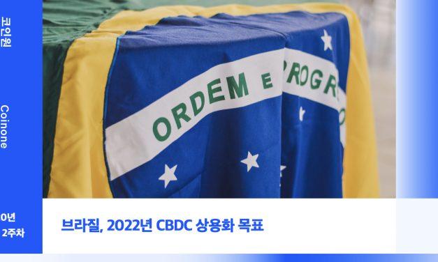 [11월 2주차(1)] 코인원 암호화폐 동향 –  브라질, 2022년 CBDC 상용화 목표
