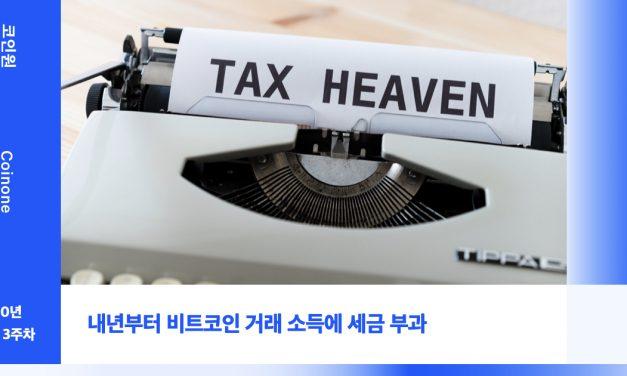 [11월 3주차(2)] 코인원 암호화폐 동향 – 내년부터 비트코인 거래 소득에 세금 부과