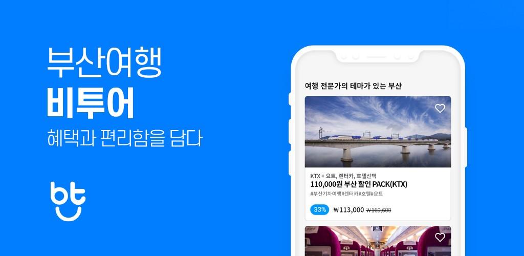 """[부산 블록체인 서비스]현대페이, 여행 App """"비투어""""로 스마트 관광 즐긴다"""