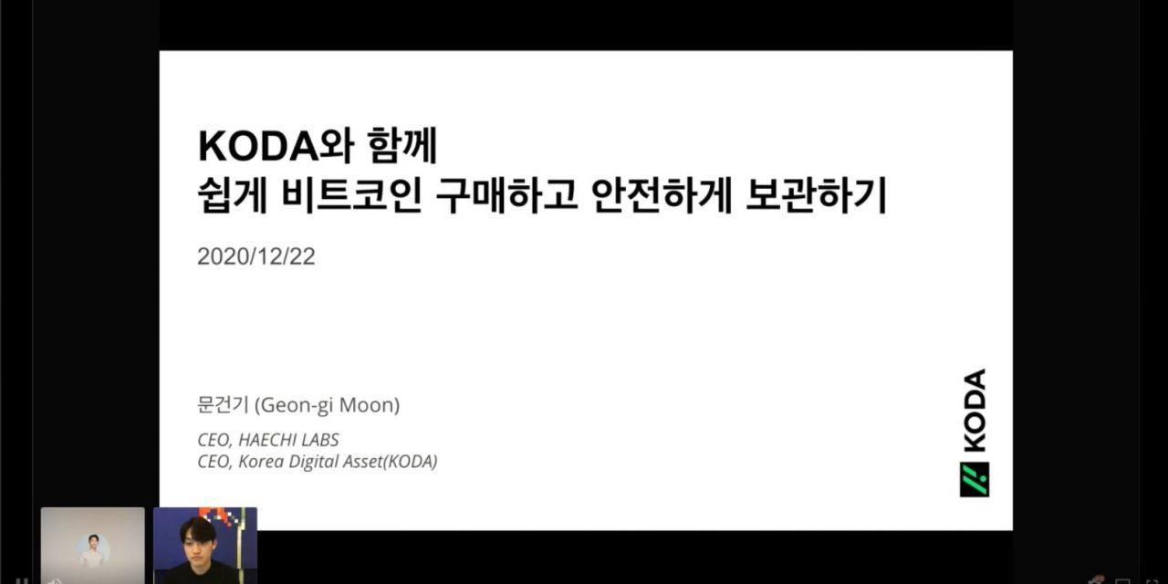 """문건기 KODA 대표 """"기관 수요 있는 코인 취급"""" … 내년초 서비스 시작"""