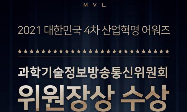 """엠블, '4차 산업혁명 어워즈' 수상… """"모빌리티 혁신 가속하겠다"""""""
