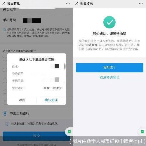 중국, 심천에서 세 번째 디지털 위안화 지불 테스트