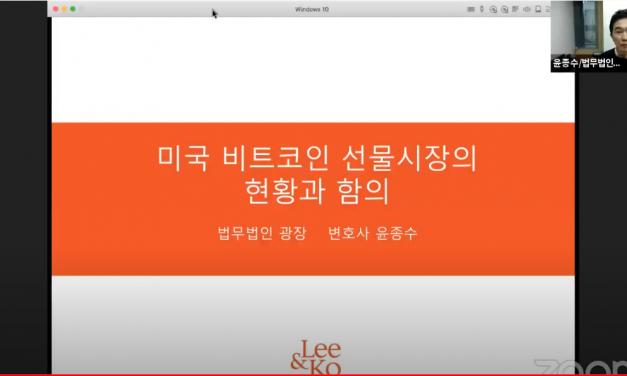 """윤종수 변호사 """"한국도 가상자산 선물시장 논의 이뤄져야"""""""