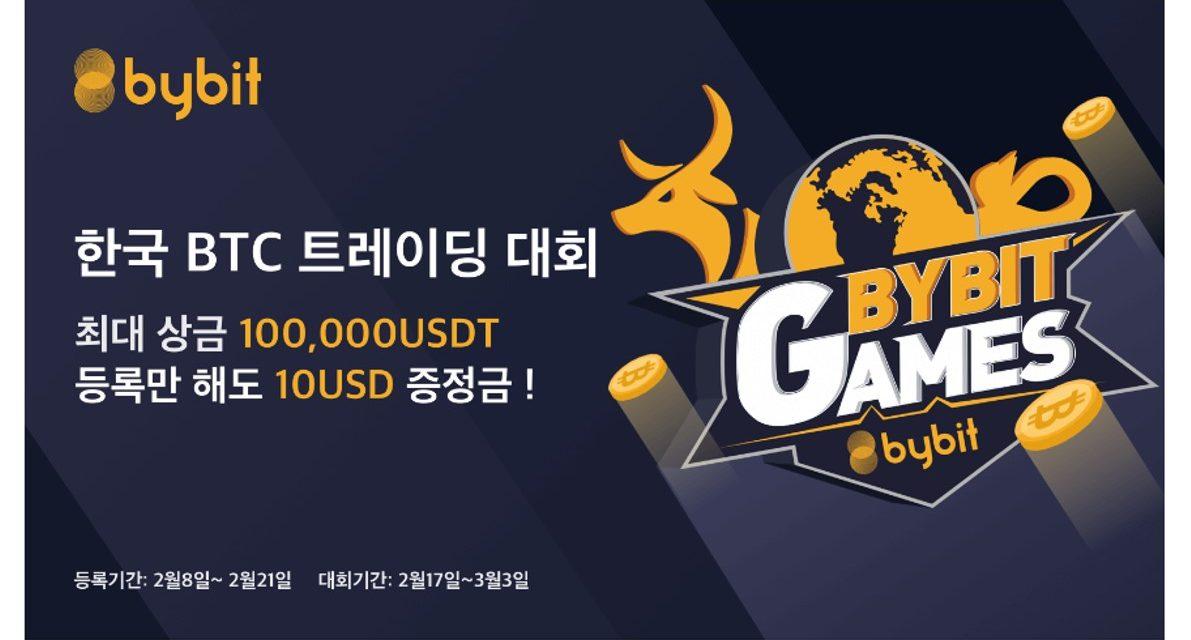 바이비트, 최대 상금 10만 USDT '한국 BTC 트레이딩 대회' 개최