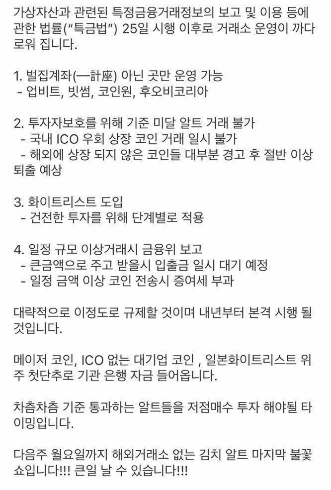 [팩트체크] 하니컴 계정 거래소는 특별 화폐 법 시행 후 모두 폐쇄됩니다?!