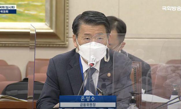 """청와대, 은성수 금융위원장 사퇴 요청에 """"가상자산 감독 강화"""""""