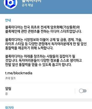 블록미디어, 텔레그램 구독자 1만명 돌파