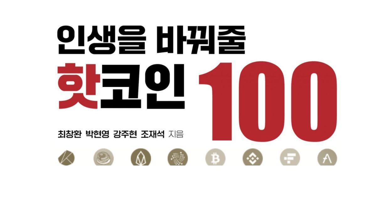"""""""디지털 자산 교육 웨비나"""" 크립토퀀트 대표 등 강연..17일 오후 4시"""