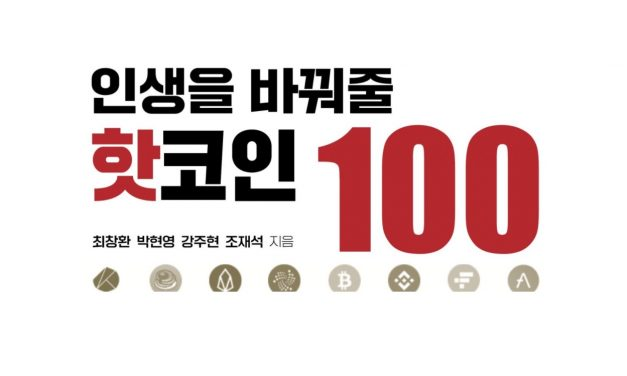 """주기영 """"마이애미 열광적…솔라나·이더리움도 주목"""" 17일 웨비나 출연"""