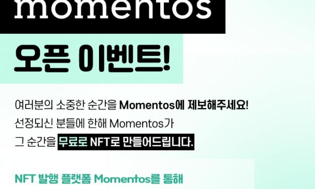 """뉴스NFT 플랫폼 '모멘토스' .. """"NFT 무료로 만들어 드려요"""""""