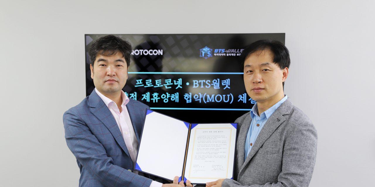 프로토콘넷-BTS-WALLET, 블록체인 기술 협약…DID 개발