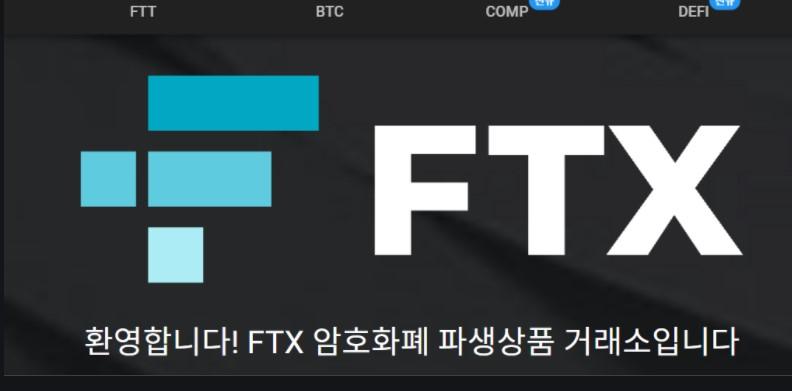 FTX 9억 달러 투자유치…소프트뱅크 등 참여