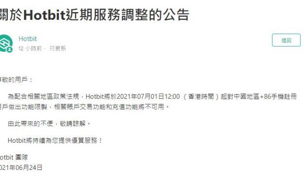 핫빗(Hotbit) 거래소,  중국 전화번호 등록자 거래 중단…국제 거래소로는 처음
