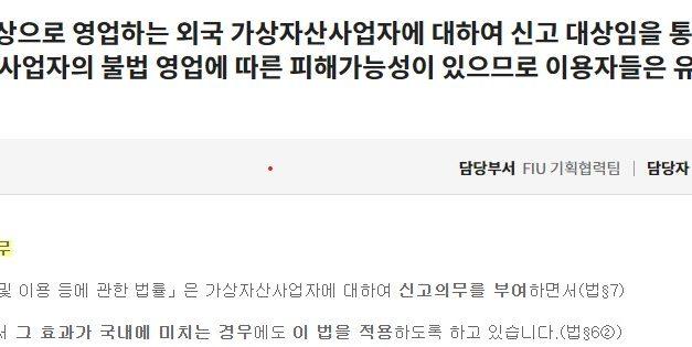 """금융위, """"해외거래소 예치 가상자산 미리 인출하세요"""""""