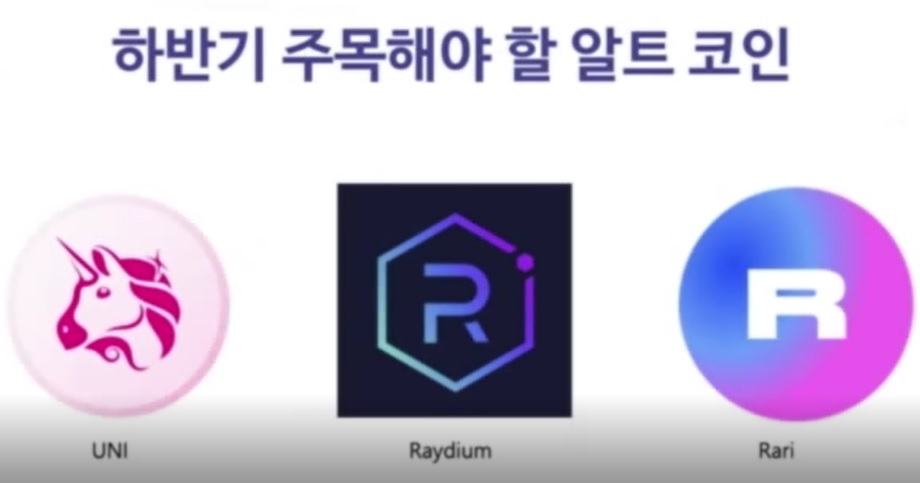 [핫! 코인] 하반기 유망 코인…유니스왑(UNI) 레이디움(Raydium) 라리(Rari)