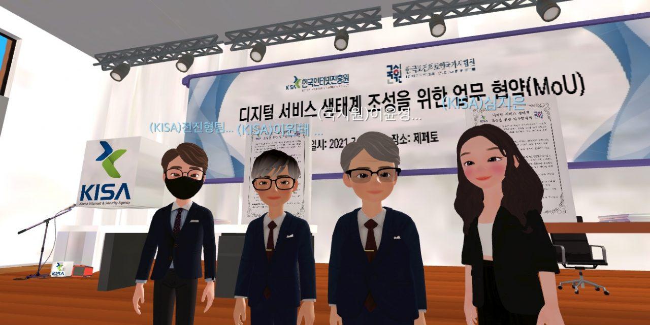 한국인터넷진흥원, 국시원과 메타버스 생태계 조성한다