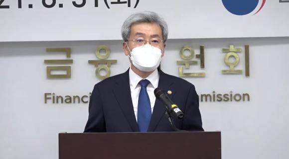 """고승범 """"영업종료 코인 거래소, 예탁금 반환 등 검사"""""""